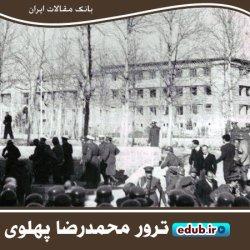 ترور محمدرضا پهلوی، دستاویزی برای سرکوب مخالفان