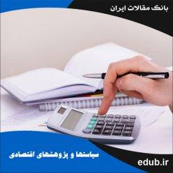 مقاله سنجش اخلاق مالیاتی و بررسی عوامل مؤثر بر آن در بین دانشجویان علوم اداری و اقتصاد دانشگاه اصفهان