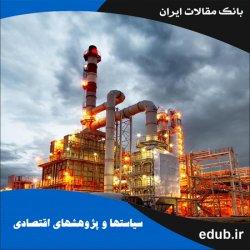 مقاله شناسایی و اولویتبندی ریسکهای پروژههای بالادستی نفت وگاز در ایران