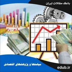 مقاله سیاست پولی و شاخص کل قیمت سهام در چارچوب یک مدل DSGE