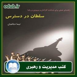 کتاب سلطان در دسترس: راهنمای عملی برای شناخت کارکنان و پیروزی بر رقبا
