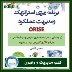کتاب برنامهریزی استراتژیک و مدیریت عملکرد ORISE