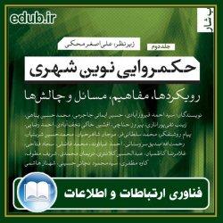 کتاب حکمروایی نوین شهری: رویکردها، مفاهیم، مسائل و چالشها (جلد دوم)