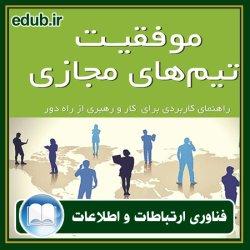 کتاب موفقیت تیمهای مجازی: راهنمای کاربردی برای کار و رهبری از راه دور