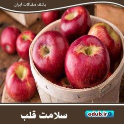 3 خوراکی خوش طعم که به سلامت قلب شما کمک می کنند