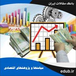 مقاله توزیع بهینه منابع بودجه استانی بر پایه یک مدل کنترل بهینه