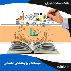 مقاله بررسی پویایی کسب و کار در میان صنایع منتخب ایران
