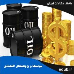مقاله بررسی تأثیر شوکهای نفتی بر نرخ ارز در ایران: رهیافت غیرخطی مارکوف- سوئیچینگ