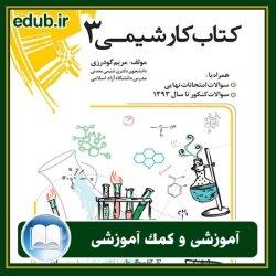 کتاب کار شیمی 3