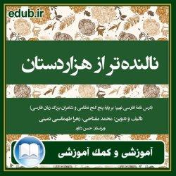 کتاب نالندهتر از هزار دستان؛ درسنامهی فارسی نهم