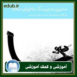 کتاب مدیریت ریسک به زبان ساده