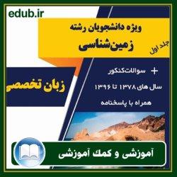کتاب زبان تخصصی ویژه دانشجویان رشته زمینشناسی