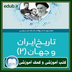کتاب تاریخ ایران و جهان (2)
