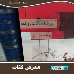 کتاب «آموزشگاه، کات، واقعه»