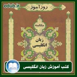 کتاب روزآموز زبان انگلیسی مکالمه و تلفظ