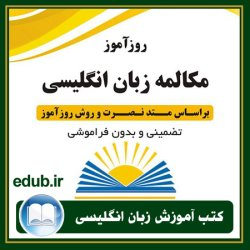 کتاب روزآموز مکالمه زبان انگلیسی (بر اساس متد نصرت و روش روز آموز)