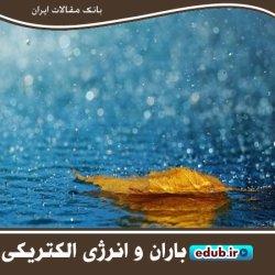 باران، منبعی جدید برای انرژی تجدیدپذیر