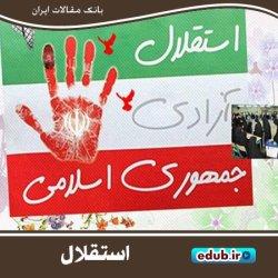 «استقلال» موفقترین شعار انقلاب اسلامی بود