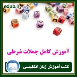 کتاب آموزش کامل جملات شرطی در زبان انگلیسی