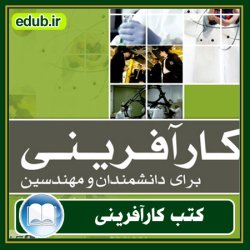 کتاب کارآفرینی برای دانشمندان و مهندسین