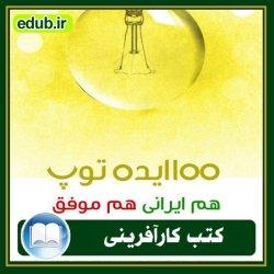 کتاب 100 ایده توپ: هم ایرانی هم موفق