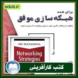 کتاب شبکهسازی موفق برای همه