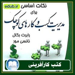 کتاب نکات اساسی برای مدیریت کسب و کارهای کوچک