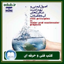 کتاب اصول ایمنی و بهداشت در طرحهای آب و فاضلاب