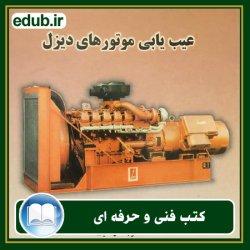 کتاب راهنمای عیبیابی موتورهای دیزل
