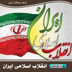 انقلاب اسلامی به روایت رسانهها و اندیشکدههای عربی