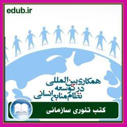 کتاب همکاری بینالمللی در توسعه نظام منابع انسانی