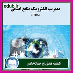 کتاب مدیریت الکترونیک منابع انسانی