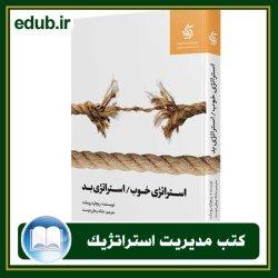 کتاب استراتژی خوب استراتژی بد