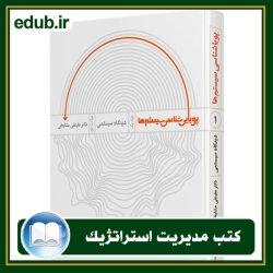 کتاب پویایی شناسی سیستمها – دیدگاه سیستمی