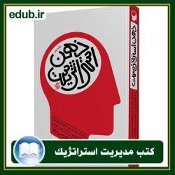 کتاب ذهن استراتژیست، تکنیکهای کاربردی تفکر استراتژیک در سطح ملی، سازمانی و فردی