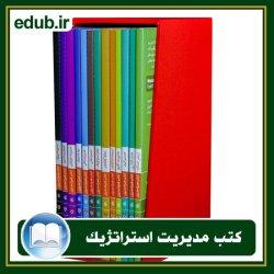 مجموعه کتاب های همراه مدیران دانشگاه هاروارد
