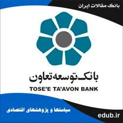 مقاله شناسایی و اولویتبندی عوامل مدیریتی مؤثر بر موفقیت بانکهای توسعهای در ایران