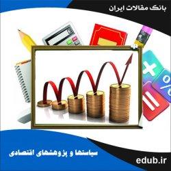 مقاله تأثیر رشد اقتصادی بر توزیع درآمد در کشورهای منطقه خاورمیانه و شمال آفریقا