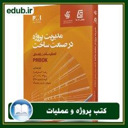 کتاب مدیریت پروژه در صنعت ساخت-الحاقیه ساخت راهنمای PMBOK