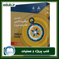 کتاب راهنمای پیکره دانش مدیریت پروژه