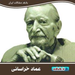 عماد خراسانی؛ شاعری بزرگ که از شهرت گریزان بود