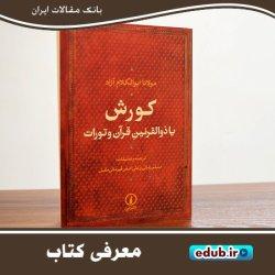 کتاب کورش یا ذوالقرنینِ قرآن و تورات؟