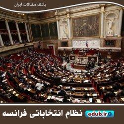 مروری بر نظام انتخاباتی فرانسه