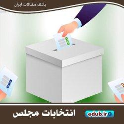بررسی تطبیقی نظام انتخاباتی ما و سه مدل دموکراسی