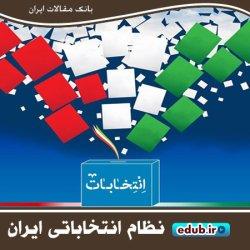 مروری گذرا بر نظام انتخاباتی ایران