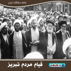 قیام مردم تبریز، حرکتی سرنوشتساز در پیشبرد اهداف نهضت اسلامی