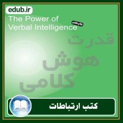 کتاب قدرت هوش کلامی