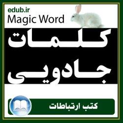کتاب کلمات جادویی