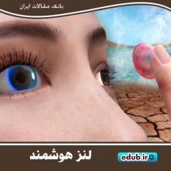 تشخیص بیماریهای چشمی با لنز هوشمند