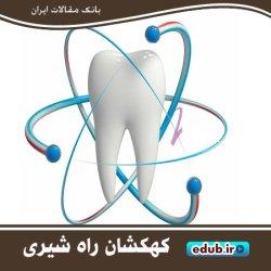 نامنویسی آزمون دستیاری دندانپزشکی